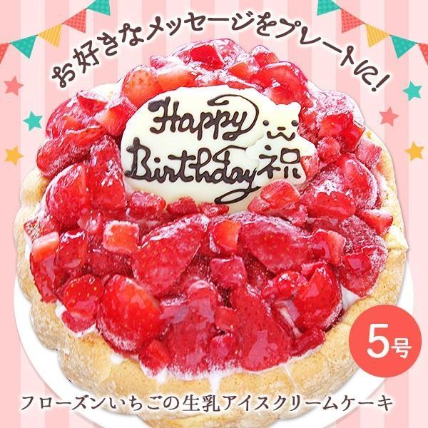 誕生日バースデーアイスケーキフローズンいちごと生乳アイスクリームのアイスデコレーションケーキ5号