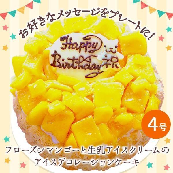誕生日 バースデー アイスケーキ フローズンマンゴーと生乳アイスクリームのアイスデコレーションケーキ 4号