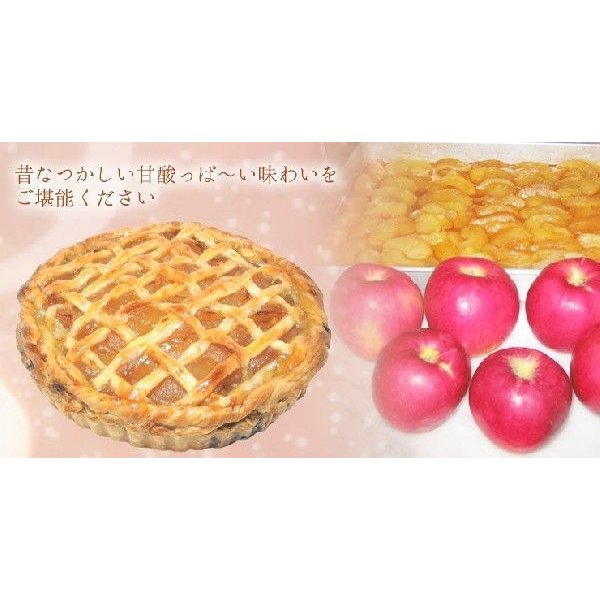 上信越高原 今井農園の紅玉りんごを使用 昔ながらの甘酸っぱ〜いアップルパイ 5号サイズ スイーツ お菓子|zenzaemon|04