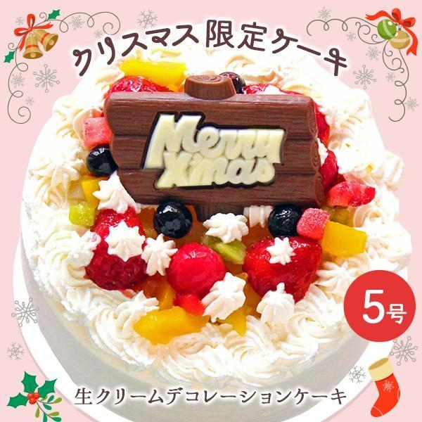 クリスマス限定 生クリームのデコレーションケーキ5号 xmascake 選べるフルーツ ショートケーキ zenzaemon