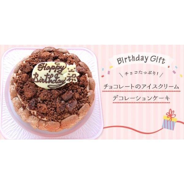 誕生日ケーキ バースデーケーキ チョコレートのアイスクリームデコレーションケーキ 4号 アイスケーキ 洋菓子|zenzaemon|02