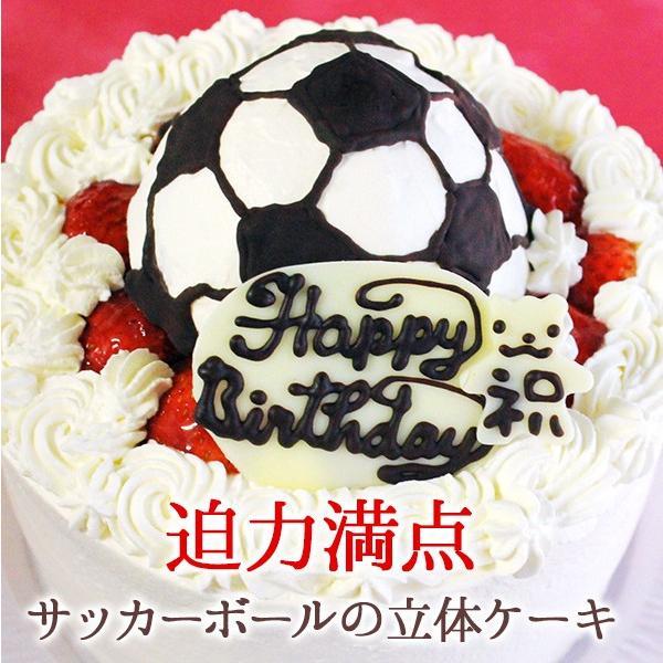誕生日ケーキ バースデーケーキ サッカーボールの立体デコレーションケーキ 7号 プレゼント お取り寄せ|zenzaemon|03