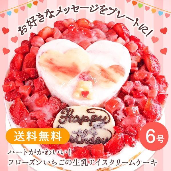 バースデーケーキ誕生日フローズンいちごのハートアイスクリームケーキ6号アイスケーキ