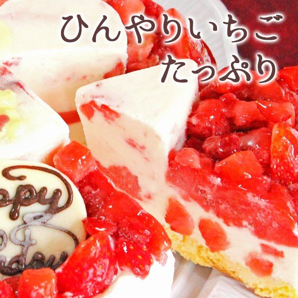 バースデーケーキ 誕生日ケーキ ハート フローズンいちご アイスケーキ 6号 アイスクリームケーキ|zenzaemon|02