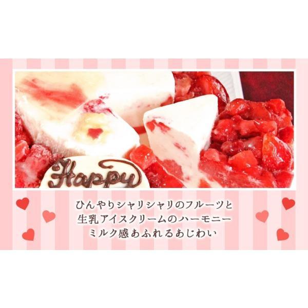 バースデーケーキ 誕生日ケーキ ハート フローズンいちご アイスケーキ 6号 アイスクリームケーキ|zenzaemon|04