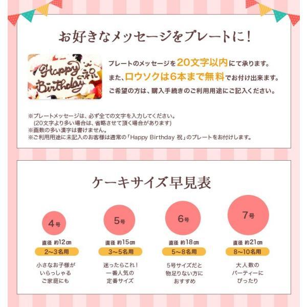 バースデーケーキ 誕生日ケーキ ハート フローズンいちご アイスケーキ 6号 アイスクリームケーキ|zenzaemon|07