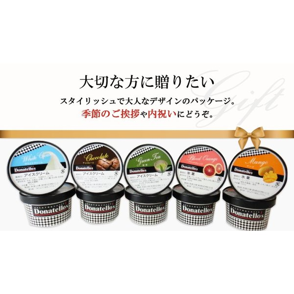 お中元 ドナテロウズ ジェラートギフト 12個 アイスクリーム 百貨店 誕生日|zenzaemon|03