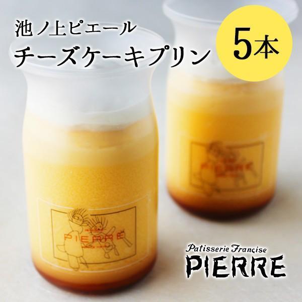 人気 池ノ上ピエール チーズケーキプリン 5本 有名 お菓子 チーズプリン ギフト プレゼント|zenzaemon