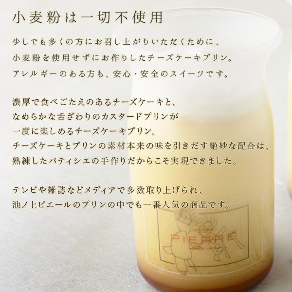 人気 池ノ上ピエール チーズケーキプリン 5本 有名 お菓子 チーズプリン ギフト プレゼント|zenzaemon|02