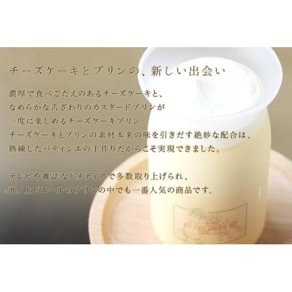 人気 池ノ上ピエール チーズケーキプリン 5本 有名 お菓子 チーズプリン ギフト プレゼント|zenzaemon|05