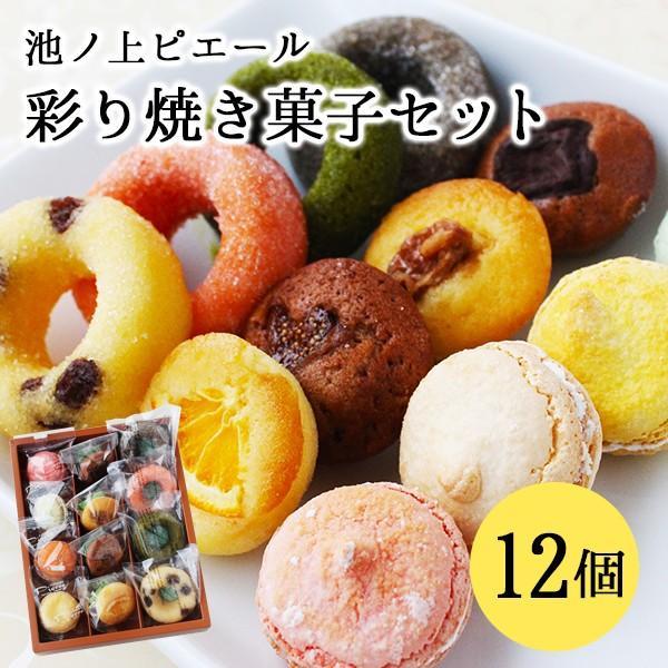 人気 ギフト 池ノ上ピエール 彩り焼き菓子セット 12個  お菓子 お取り寄せ 内祝 ギフト プレゼント|zenzaemon