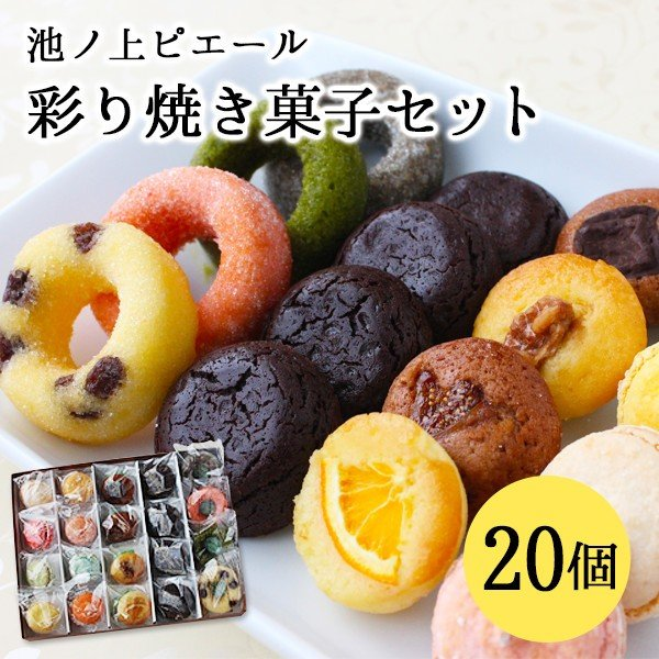 池ノ上ピエール 彩り焼き菓子セット 20個 有名 人気 お菓子 詰め合わせ スイーツ ギフト プレゼント zenzaemon