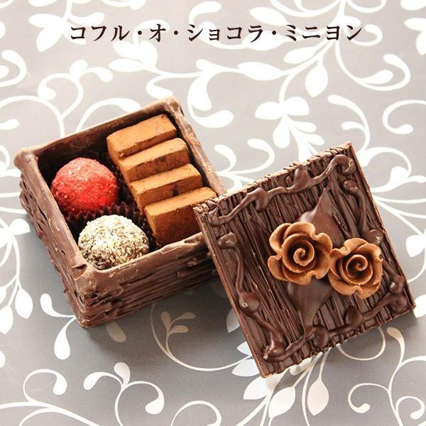 ホワイトデー お返し チョコ 池ノ上ピエール コフル・オ・ショコラ・ミニヨン トリュフ 人気 詰め合わせ zenzaemon