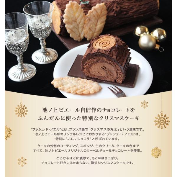 クリスマスケーキ 池ノ上ピエール ノエルショコラ ケーキ ギフト ブッシュドノエル チョコレートケーキ zenzaemon 05