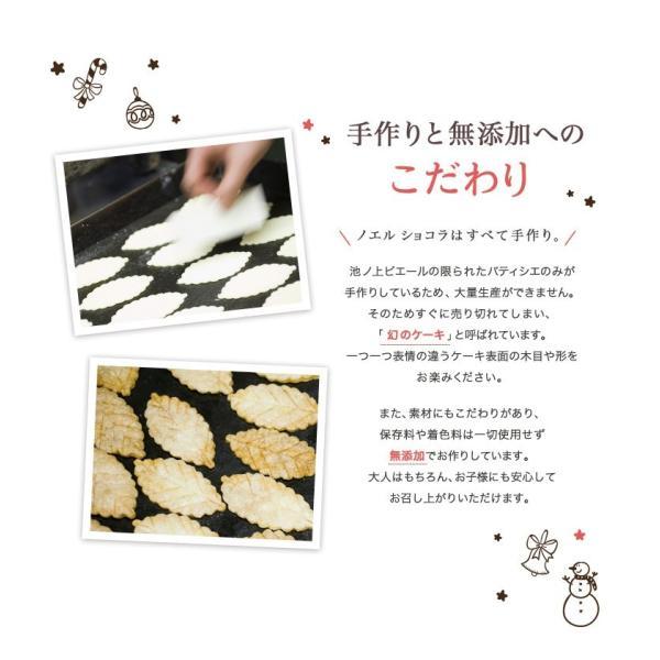クリスマスケーキ 池ノ上ピエール ノエルショコラ ケーキ ギフト ブッシュドノエル チョコレートケーキ zenzaemon 06