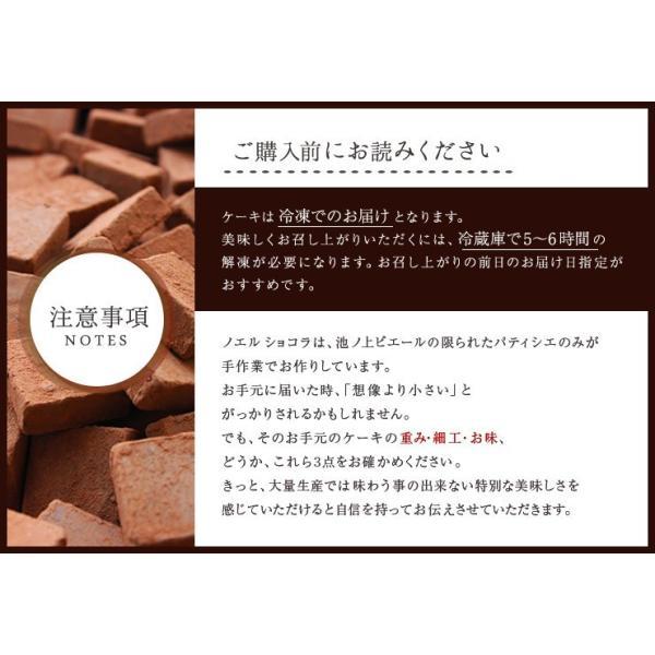 クリスマスケーキ 池ノ上ピエール ノエルショコラ ケーキ ギフト ブッシュドノエル チョコレートケーキ zenzaemon 09
