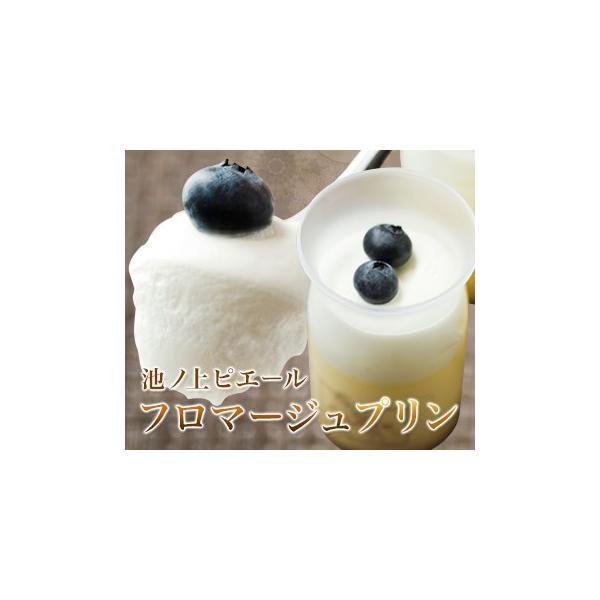 池ノ上ピエール フロマージュプリン 5本 敬老の日 洋菓子 ギフト プレゼント チーズ お取り寄せ|zenzaemon