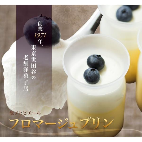 池ノ上ピエール フロマージュプリン 5本 敬老の日 洋菓子 ギフト プレゼント チーズ お取り寄せ|zenzaemon|05