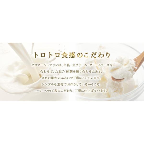 池ノ上ピエール フロマージュプリン 5本 敬老の日 洋菓子 ギフト プレゼント チーズ お取り寄せ|zenzaemon|08