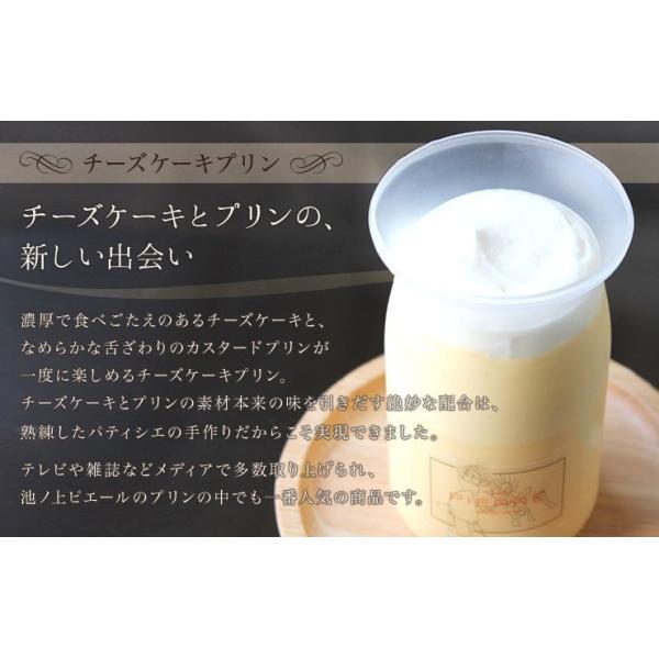 ギフト 池ノ上ピエール 5種類のプリンセレクション 春夏限定 誕生日 お祝 プレゼント|zenzaemon|05