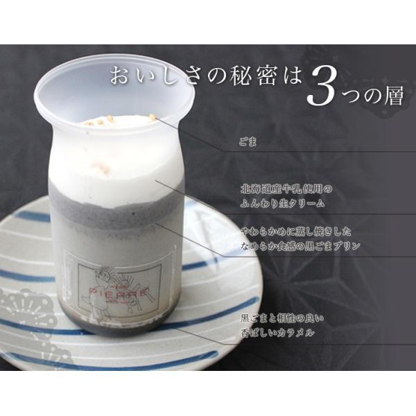 ギフト 池ノ上ピエール 5種類のプリンセレクション 春夏限定 誕生日 お祝 プレゼント|zenzaemon|10