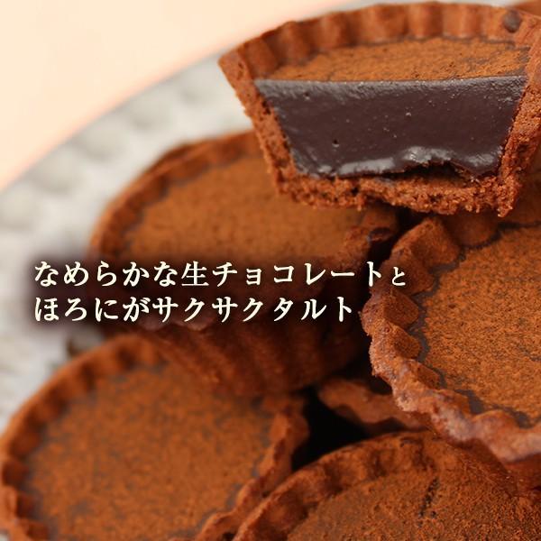 敬老の日 池ノ上ピエール 生チョコタルト(ショコラ) 8個入り ギフト 有名 プレゼント|zenzaemon|02