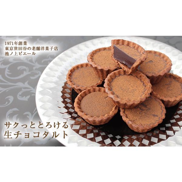 敬老の日 池ノ上ピエール 生チョコタルト(ショコラ) 8個入り ギフト 有名 プレゼント|zenzaemon|04