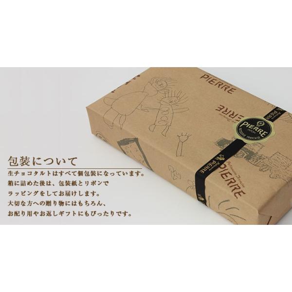 敬老の日 池ノ上ピエール 生チョコタルト(ショコラ) 8個入り ギフト 有名 プレゼント|zenzaemon|08