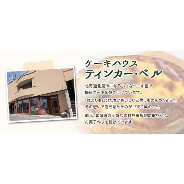 数量限定 ティンカーベル チーズベーク(16センチ)北海道 北見 チーズケーキ 誕生日 プレゼント|zenzaemon|07