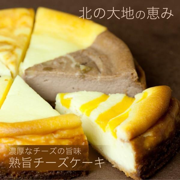 北海道 人気 とかち 熟旨チーズケーキ 8個 ギフト 誕生日 バースデー お菓子 スイーツ 十勝|zenzaemon