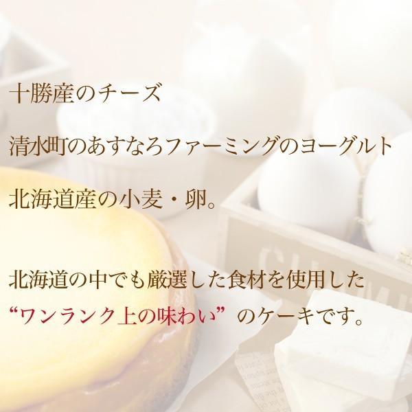 北海道 人気 とかち 熟旨チーズケーキ 8個 ギフト 誕生日 バースデー お菓子 スイーツ 十勝|zenzaemon|03