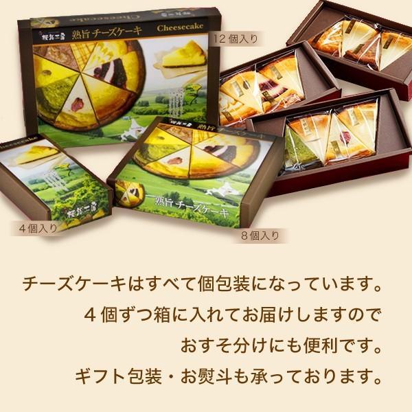 北海道 人気 とかち 熟旨チーズケーキ 8個 ギフト 誕生日 バースデー お菓子 スイーツ 十勝|zenzaemon|04