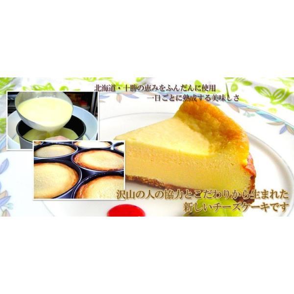 北海道 人気 とかち 熟旨チーズケーキ 8個 ギフト 誕生日 バースデー お菓子 スイーツ 十勝|zenzaemon|06