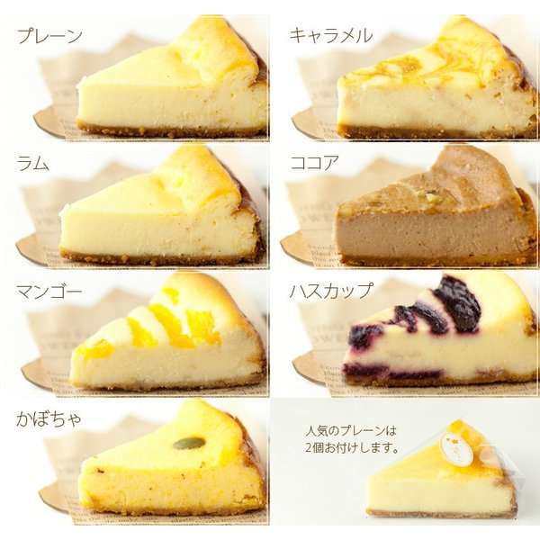 北海道 人気 とかち 熟旨チーズケーキ 8個 ギフト 誕生日 バースデー お菓子 スイーツ 十勝|zenzaemon|07