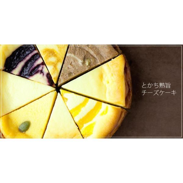 北海道 スイーツ とかち 熟旨チーズケーキ 12個 お取り寄せ ギフト 誕生日 バースデー お菓子 十勝|zenzaemon|05