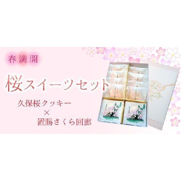 春季限定 桜スイーツセット  最中 もなか 桜クッキー 和菓子 お取り寄せ ギフト 詰め合わせ|zenzaemon|02