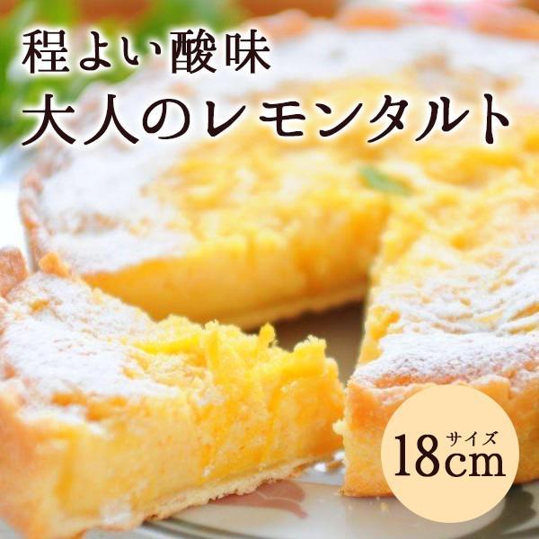 お菓子ケーキにれいのレモンタルト6号サイズギフトプレゼント誕生日