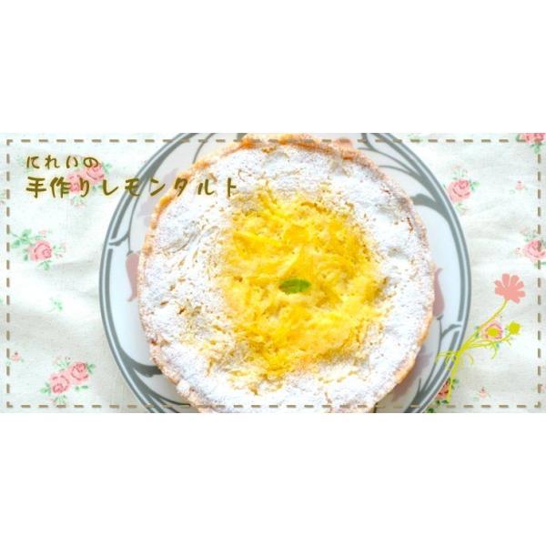 お中元 お菓子 ケーキ にれいのレモンタルト 6号サイズ ギフト プレゼント|zenzaemon|05