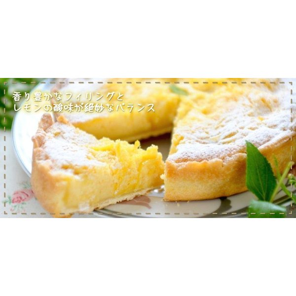 お中元 お菓子 ケーキ にれいのレモンタルト 6号サイズ ギフト プレゼント|zenzaemon|06