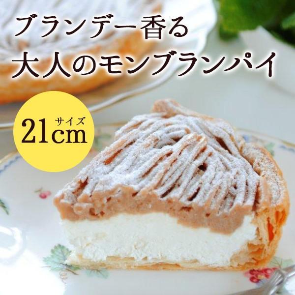 メディア紹介 人気 にれいのモンブランパイ 7号サイズ スイーツ お取り寄せ プレゼント 洋菓子 ケーキ|zenzaemon