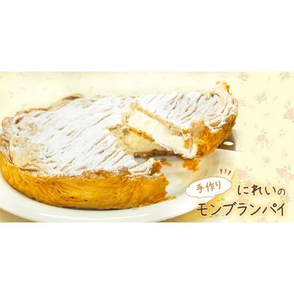 メディア紹介 人気 にれいのモンブランパイ 7号サイズ スイーツ お取り寄せ プレゼント 洋菓子 ケーキ|zenzaemon|05