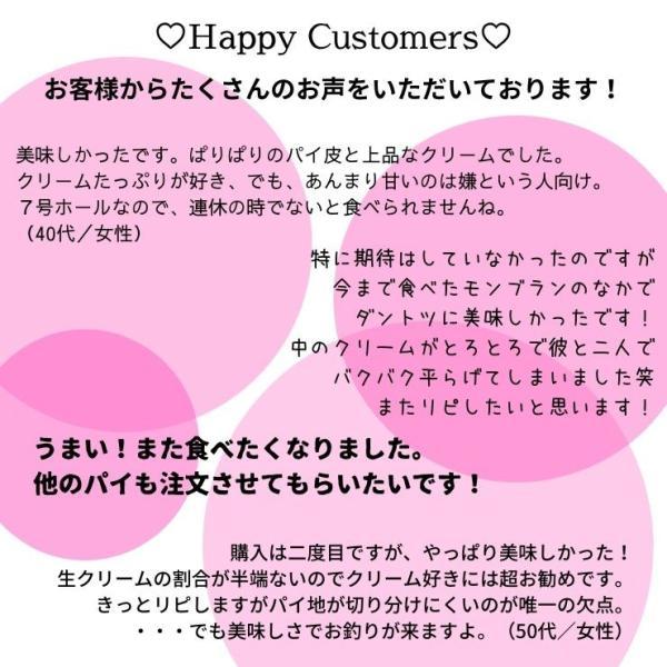 メディア紹介 人気 にれいのモンブランパイ 7号サイズ スイーツ お取り寄せ プレゼント 洋菓子 ケーキ|zenzaemon|08