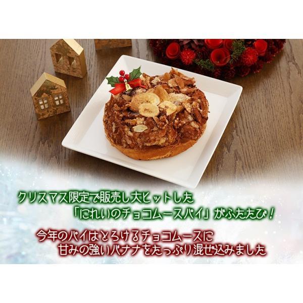 クリスマス限定 チョコとバナナのノエルパイ スイーツ xmascake にれい パイ ケーキ zenzaemon 04
