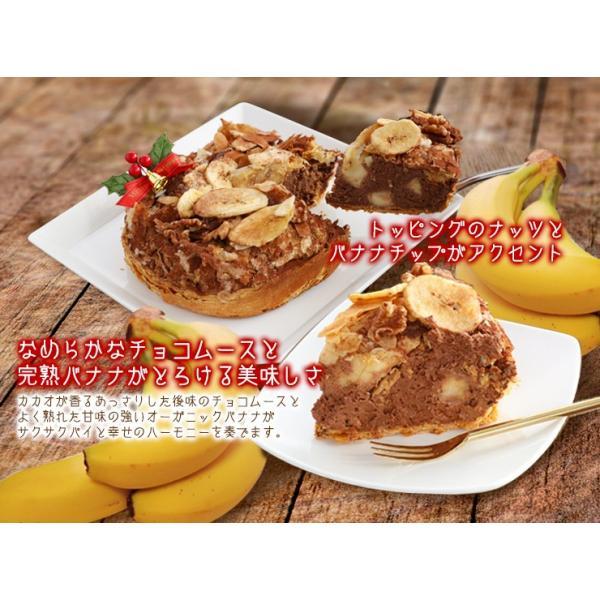 クリスマス限定 チョコとバナナのノエルパイ スイーツ xmascake にれい パイ ケーキ zenzaemon 05