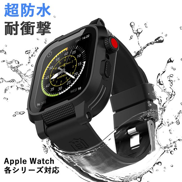Apple Watch 防水 ケース カバーSeries2/3/4 38mm 44mm 40mm 耐震 防雪 防塵 耐衝撃 防水 全面保護 IP68 アップルウォッチ 海 お風呂 アウトドア|zepirion