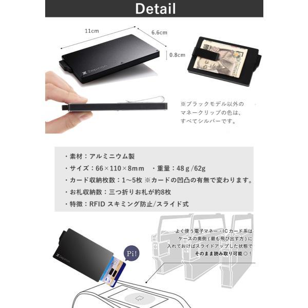 カードケース スリム スキミング防止 RFID 磁気 メンズ レディース マネークリップ 磁気防止 薄型スライド式 アルミ レディース カード入れ|zepirion|12