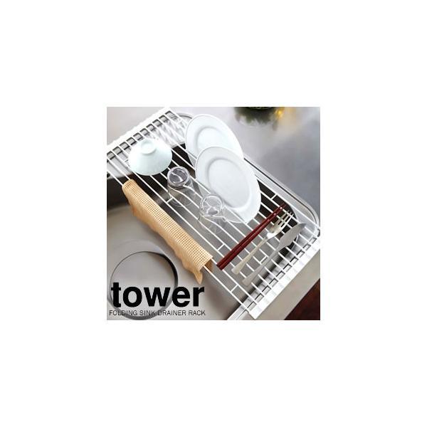 折り畳み水切りラック タワー Lサイズ tower/送料無料 水切りかご カゴ 折りたたみ