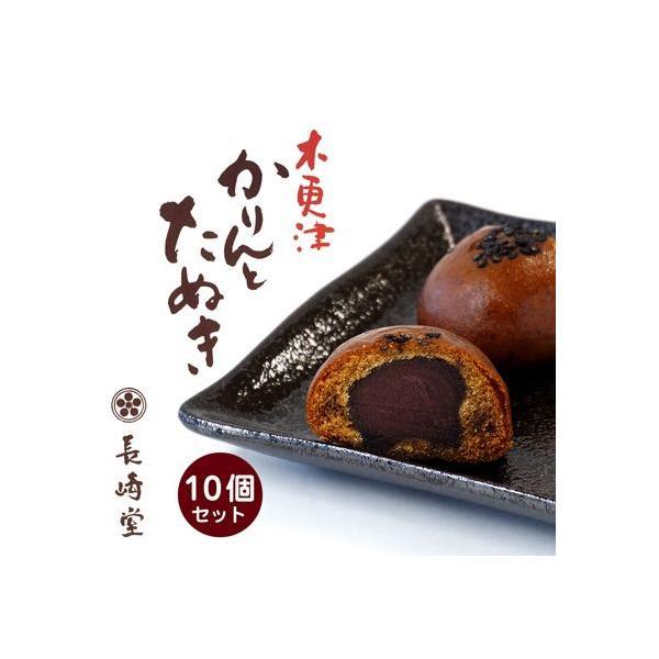 口コミ で 広がる 和菓子屋 長崎堂 献上銘菓 「かりんとう饅頭 」 10個セット 製造元直送