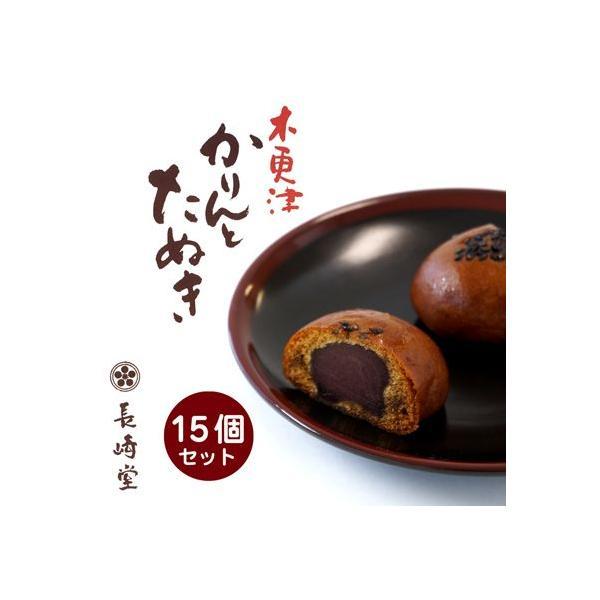 口コミ で 広がる 和菓子屋 長崎堂  献上銘菓 「かりんとう饅頭」 15個セット 製造元直送