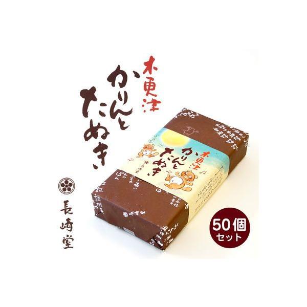 法事用 饅頭 のご利用が多い 長崎堂  献上銘菓 「かりんとう饅頭」 50個セット 製造元直送